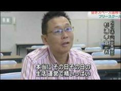 NHK 首都圏ネットワーク 6/14日 NPO法人高卒支援会 杉浦孝宣 出演