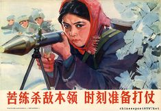 "People's Republic of China (PRC), ""Train hone combat skills, always be ready for war."" 1978."