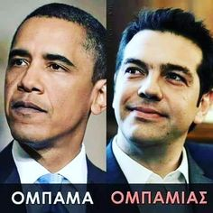 Greek Memes, Funny Greek Quotes, Very Funny Images, Funny Photos, Funny Texts, Funny Jokes, Bring Me To Life, English Jokes, Just Kidding