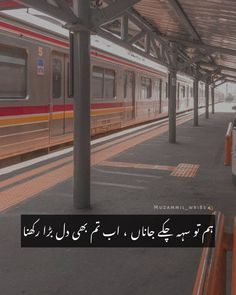 Love Quotes In Urdu, Poetry Quotes In Urdu, Inspirational Quotes About Success, Best Urdu Poetry Images, Love Poetry Urdu, My Poetry, Poem Quotes, Urdu Quotes, Qoutes