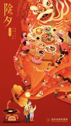 年 Art And Illustration, Illustrations And Posters, Character Illustration, Graphic Design Illustration, Wordpress Theme, Chinese New Year Design, Festival Logo, Red Packet, Creative Poster Design