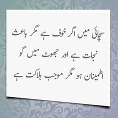 #pakistan #urduquote #urdusms #urdupoetry #urdupoem #urdu #urdustuff  #shayari  sachaai mein agar khauf hai magar baais nijaat hai aur jhoot mein go itminan ho magar mojab halakat hai
