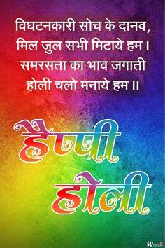 Holi Wishes Quotes, Holi Wishes In Hindi, Happy Holi Quotes, Holi Wishes Images, Happy Holi Images, Happy Holi Wishes, Happy Holi Gif, Happy Holi Shayari, Happy Holi Photo