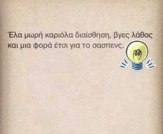 Εε μαα πιαα!! Funny Greek Quotes, Funny Quotes, Life Quotes, Unique Words, Special Quotes, English Quotes, Just Kidding, Story Of My Life, Just For Laughs