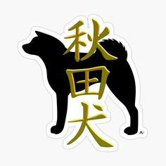 Akita inu with kanji Sticker Designed by MariaUusivirta. #akitainu #akita #akitaart #akitadecor #japaneseakita #stickers #dogsticker #dog stickers #dog #dogdecor #kanji #akitainukanji #silhouette #japanese #akitasilhouette #akita love #akita addict #stickercollector #stickercollection Japanese Akita, Inu, Sticker Design, Silhouette, Stickers, Decals