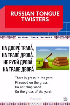 Learning Languages Tips, Russian Lessons, Word Patterns, Tongue Twisters, Learn Russian, Language School, Russian Language, Grammar, Repeat