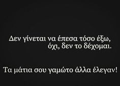 Ακριβός.. Quotes By Famous People, People Quotes, Movie Quotes, True Quotes, Greece Quotes, Favorite Quotes, Best Quotes, I Still Miss You, Greek Words