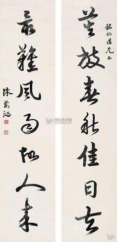 陳荊鴻作品,號荊翁,以章草書體稱譽,能書各體書法,香港著名的書法家.詩詞文章皆能的文學家.