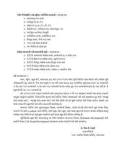 મ્યુનિસિપલ સ્કૂલ બોર્ડ દ્વારા પ્રાઈમરી એજ્યુકેશન ફંડનું સ્નેહ ૨૦૧૭-૨૦૧૮નું ૪૬૦ કરોડનું અંદાજપત્ર શાસનાધિકારી શ્રી દ્વારા રજૂકરાયું#Ahmedabad#Ahmedabadamc#પ્રાઈમરીએજ્યુકેશન Ahmedabad, India AMC-Ahmedabad Municipal Corporation