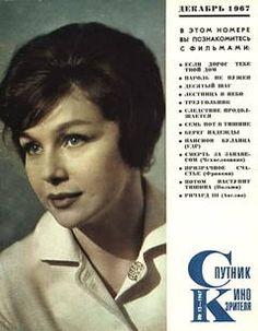 Советские Актрисы Актёры Кино Театр   VK
