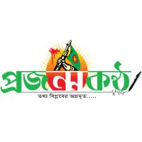 Projonmo Kantho Logo Bangla News, News Online, Newspaper, Portal, Logo, Logos, Journaling File System, Logo Type, Magazine