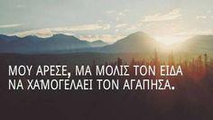 Greek Quotes, Great Words, True Stories, Favorite Quotes, Love Quotes, Love You, Train, Big, Big Words