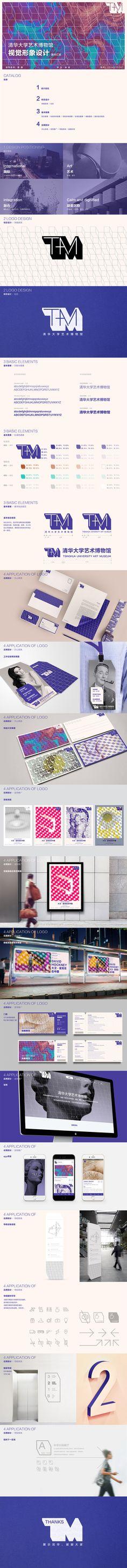 查看此 @Behance 项目: \u201c清华艺术博物馆VI方案\u201d https://www.behance.net/gallery/49560767/VI