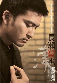 Nagase Tomoya _The Television_ Jan 2008_ 04.jpeg (1580×2315)