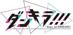 ダンキラ!!! - Boys, be DANCING! - 公式サイト Game Logo Design, Word Design, Icon Design, Typography Logo, Typography Design, Branding Design, Logos, Japan Logo, Cartoon Logo
