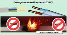 Пожароопасный провод ПУНП Hiding Cables, Convenience Store, Packing, Convinience Store, Bag Packaging, Hide Cables, Hiding Cords