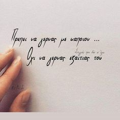 Unique Quotes, Greek Quotes, True Words, Deep Thoughts, Philosophy, Me Quotes, Tattoo Quotes, Poems, Wisdom