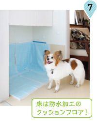 トイレスペース 床は防水加工のクッションフロア 犬のスペース 犬のトイレ 犬と暮らす家