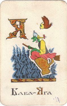 """Baba Yaga"" by I. Iskrinskaya (Я — Баба Яга)...my eyes went WOW when I found this Soviet Postcards tumblr!!!! Inspiration!"
