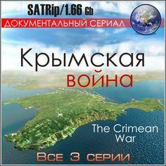 Крымская война - Все 3 серии (SATRip)