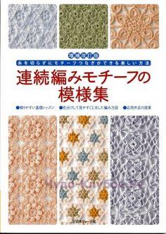 Журнал по вязанию, онлайн, скачать Безотрывное вязание Продолжение от 51 Безотрывное вязание
