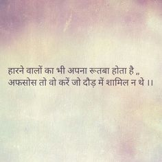 Hum to koshish krke haare h. Shyari Quotes, Photo Quotes, Hindi Quotes On Life, Poetry Quotes, True Quotes, Words Quotes, Best Motivational Quotes, Inspirational Quotes, Love Poems In Hindi
