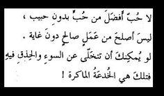 Rumi quotes من أقوال جلال الدين الرومي