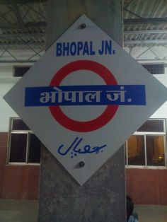 Bhopal, infamous for the Bhopal gas tragedy. I always wanted to see this city. Have passed through several times but never got down ;)