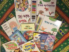 מה שמעניין- תרבות, לייף סטייל, טיולים, קולינריה ועוד.: לקראת החגים- המלצות על ספרי ילדים לכל הגילאים וגם ...