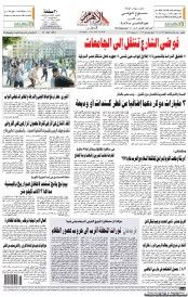 Al-Ahram (Arabic: الأهرام; The Pyramids), founded in 1875, is the most widely circulating Egyptian daily newspaper, and the second oldest after al-Waqa'i`al-Masriya (The Egyptian Events, founded 1828). It is majority owned by the Egyptian government.