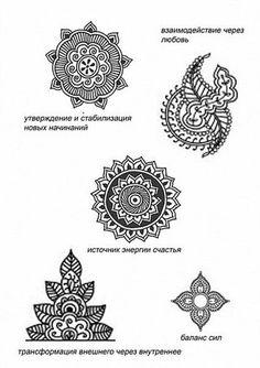 фото мехенди символы и значение - Поиск в Google