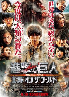 進擊的巨人2:世界終結(Attack On Titan 2: End of the World)poster