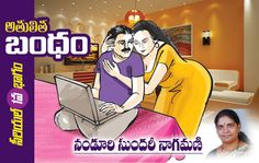 Gotelugu.com | atulita bandham Ebooks Online, Telugu, Novels, Family Guy, Guys, Fictional Characters, Fantasy Characters, Sons, Fiction