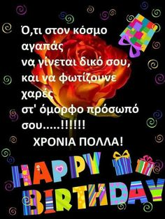 Bff Quotes, Greek Quotes, Quotes For Kids, Happy Birthday Cards, Birthday Wishes, Sweet Soul, Birthday Board, Make A Wish, Birthday Quotes