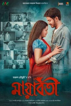 Mayaboti (2019) Bangladeshi film poster Cinema Posters, Film Posters, Alter, Bollywood, Movies, Films, Film Poster, Film Books, Movie
