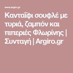 Κανταΐφι σουφλέ με τυριά, ζαμπόν και πιπεριές Φλωρίνης   Συνταγή   Argiro.gr