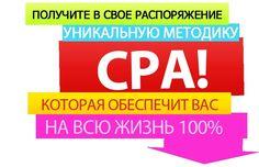 МОЩНЕЙЩИЙ ЗАРАБОТОК ДЛЯ АДЕКВАТНЫХ ;)
