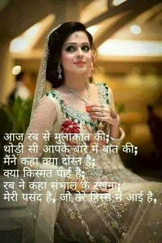 ❤ s anas ❤ Morning Prayer Quotes, Morning Prayers, Good Morning Wishes, Love You Images, Love Quotes With Images, Quotes Images, Love Quotes In Hindi, Best Love Quotes, Hindi Qoutes
