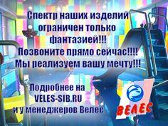 Уважаемые господа, заказчики, в срок до 25 февраля 2020 года ЗАКЛЮЧИТЕ ДОГОВОР + СДЕЛАЙТЕ ОПЛАТУ => СКИДКА 12%. Подробнее на VELES-SIB.RU  #ВЕЛЕС #горкадлявзрослых #горкиизстеклопластика #горкисанимацией #горкидлядетей #детскиегорки #большиегорки #хоккейные #хоккейныекоробки #купола #куполахрама #хоккейныеборта #двороваяхоккейка #двороваяхоккейная #хоккейка #бассейн #бассейны #бассейныподключ #бассейныподключь #горкавелес #стеклопластиковыедетали #стеклопластиковыегорки #скидка Broadway, News