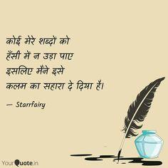 #starrfairy #poetry #hindi #hindipoetry #words  #shortpoem  #yourquote #quote #stories #qotd #quoteoftheday #wordporn #quotestagram #wordswag #wordsofwisdom #inspirationalquotes #writeaway #thoughts #poetry #instawriters #writersofinstagram #writersofig #writersofindia #igwriters #igwritersclub Poetry Hindi, Short Poems, Word Porn, Quote Of The Day, Writer, Thoughts, Words, Quotes, Instagram