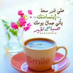 Your Smile Quotes, Aloe Vera For Face, Life Rules, Good Morning, Positivity, Mugs, Tableware, Doa, Arabic Quotes
