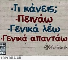 Sign in to access your Outlook, Hotmail or Live email account. Funny Greek Quotes, Funny Quotes, Favorite Quotes, Best Quotes, Stupid Funny Memes, Funny Stuff, Hilarious, Funny Statuses