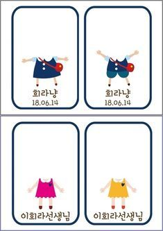 Back to school Korean Crafts, Diy And Crafts, Crafts For Kids, Class Jobs, Book Labels, School Frame, Wallpaper Iphone Disney, Kindergarten Art, Label Templates
