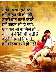 Love Story Love Sayari Bewafa Love Quotes Hindi Quotes Love