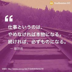 飯田亮の名言。 #デザイン #グラフィックデザイン #アート #名言 #写真 #design #graphicdesign #art #photo