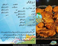 Fried Chili Chicken #Recipe in Urdu by #ShireenAnwar