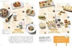 動物園と、公園と。 — Hanako No. 1157 試し読みと目次 | Hanako | マガジンワールド Food Graphic Design, Menu Design, Food Design, Page Design, Pamphlet Design, Booklet Design, Brochure Design, Food Magazine Layout, Magazine Layout Design