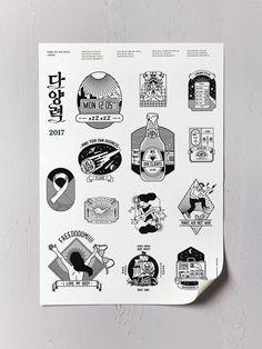 특별한 날은 내가 만든다, 2017 달력 <다양력> :: 텀블벅 Typo Logo, Typography, Lettering, Identity Design, Logo Design, Graphic Design, Stationary Design, Badge Design, Retro Design