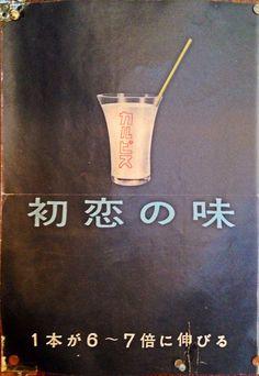 カルピスポスター 昭和初期