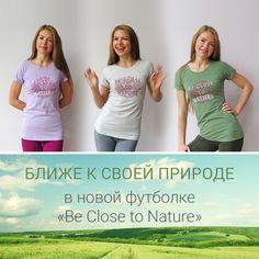 """Нежный лавандовый, сдержанный пепельный, наполняющий зелёный - три цвета новой футболки """"Be Close to Nature"""" (""""Будь ближе к природе""""):http://www.best4yoga.ru/product/futbolka-zhenskaya-close-to-nature   Выберите тот, который наилучшим образом отражает вашу внутреннюю природу или используйте все цвета по своему настроению - в любом случае на вас они будут смотреться превосходно!   Материал футболки - мягкий эластичный хлопок с лайкрой. Рукав-реглан обеспечивает идеальную посадку по плечам…"""